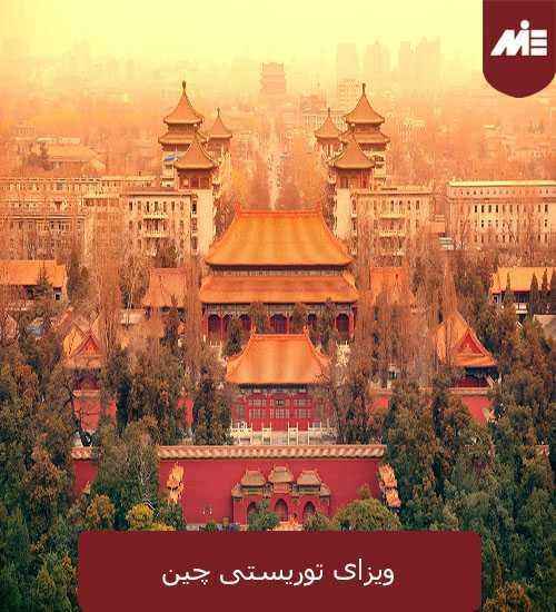 ویزای توریستی چین ویزای توریستی چین