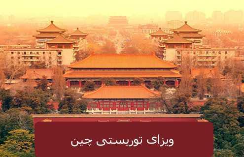 ویزای توریستی چی 495x319 چین