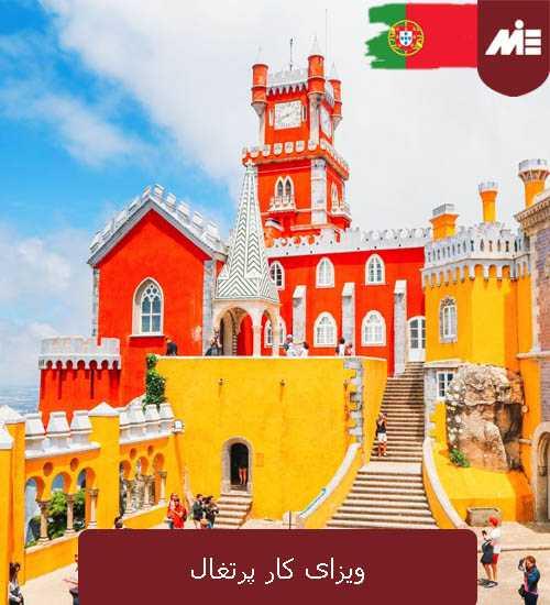 ویزای کار پرتغال مدارک لازم جهت اخذ ویزای کار در پرتغال