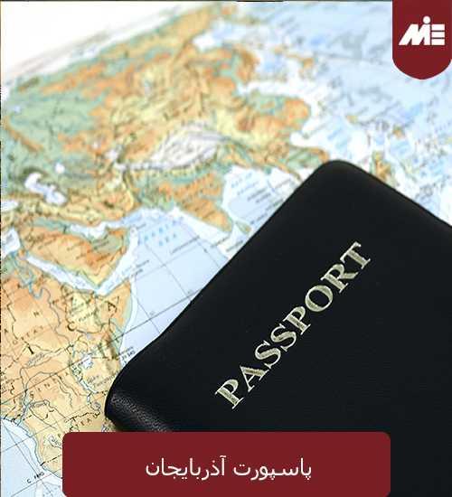 پاسپورت آذربایجان پاسپورت آذربایجان