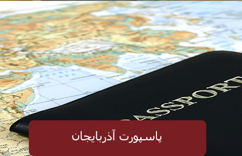پاسپورت آذربایجا 495x319 آذربایجان