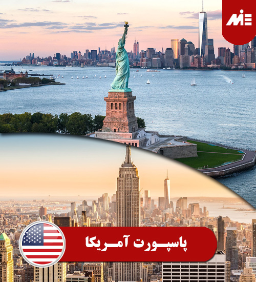 پاسپورت آمریکا 1 1 وکیل مهاجرت به آمریکا