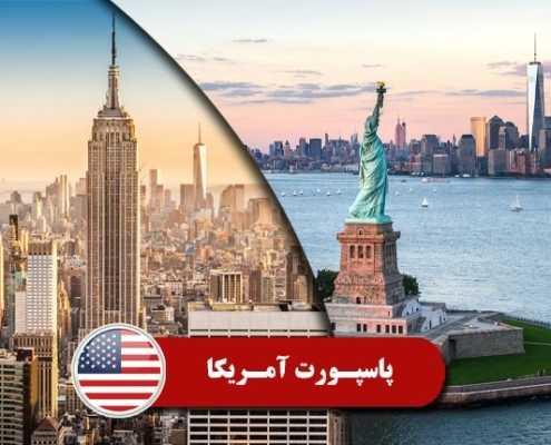 پاسپورت آمریکا 2 1 495x400 آمریکا