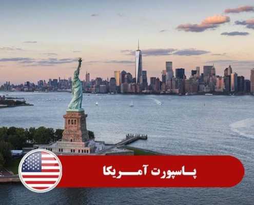 پاسپورت آمریکا 2 495x400 آمریکا