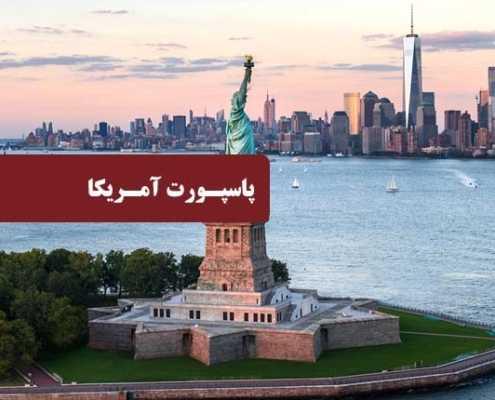 پاسپورت آمریکا 4 495x400 آمریکا