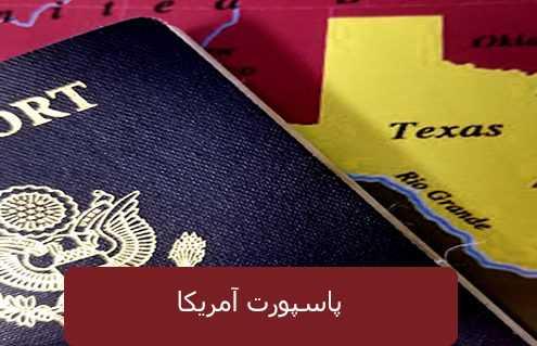 پاسپورت آمریک 495x319 مقالات