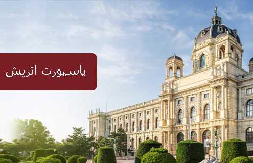 پاسپورت اتریش 2 495x319 اتریش