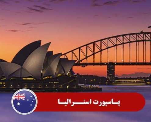پاسپورت استرالیا 3 1 495x400 استرالیا