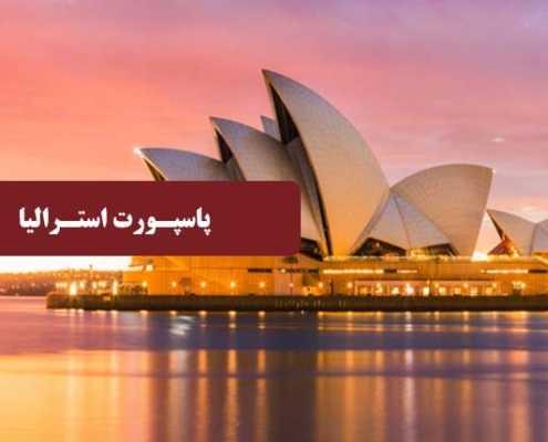 پاسپورت استرالیا 3 495x400 مقالات