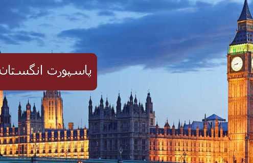 پاسپورت انگستان 2 495x319 انگلستان