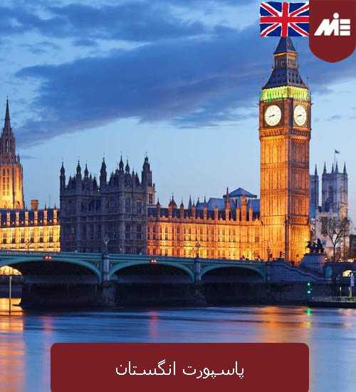 پاسپورت انگستان پاسپورت انگلستان