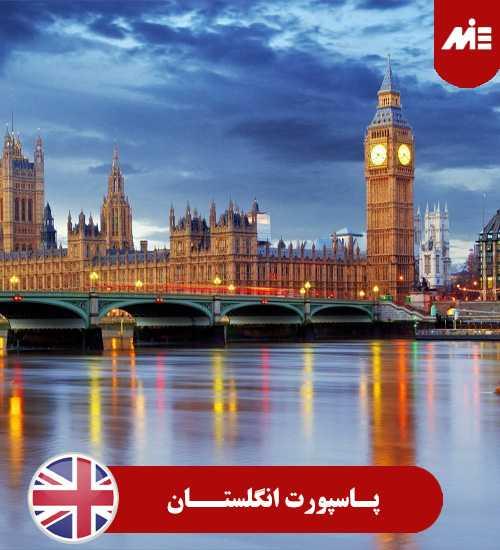 پاسپورت انگلستان 1 پاسپورت انگلستان