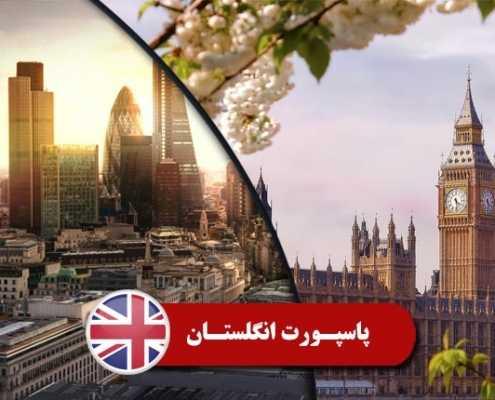 پاسپورت انگلستان 2 1 495x400 انگلستان