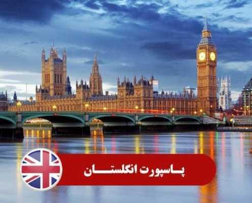 پاسپورت انگلستان 2 495x400 انگلستان