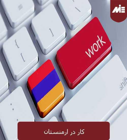 کار در ارمنستان 1 کار در ارمنستان