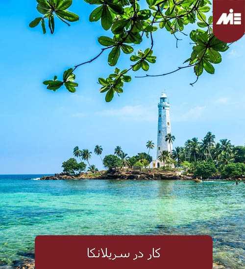کار در سریلانکا کار در سریلانکا