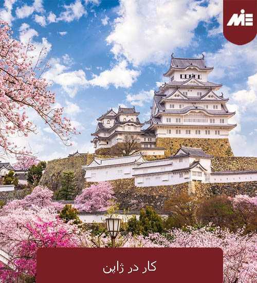 کار در ژاپن مهاجرت کاری به ژاپن
