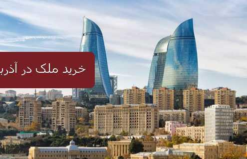 thumbnail خرید ملک در آذربایجان 2 495x319 آذربایجان