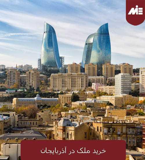 thumbnail خرید ملک در آذربایجان خرید ملک در آذربایجان