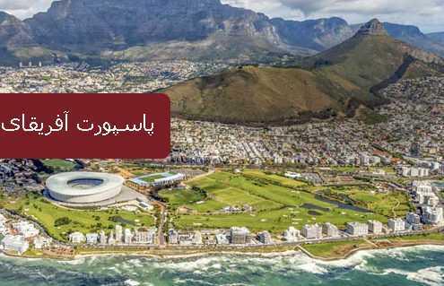 thumbnail پاسپورت آفریقای جنوبی 2 495x319 آفریقا جنوبی