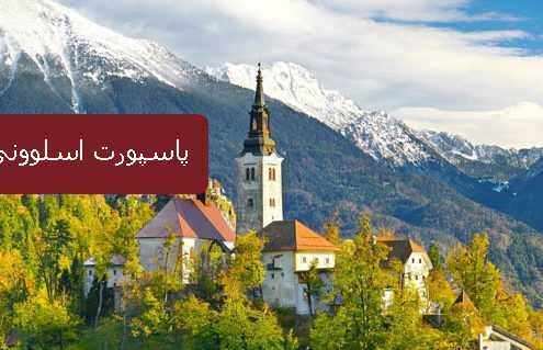 thumbnail پاسپورت اسلوونی 2 495x319 اسلوونی