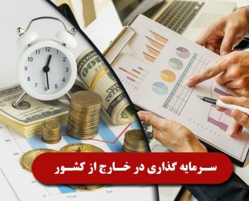 سرمایه گذاری در خارج از کشور