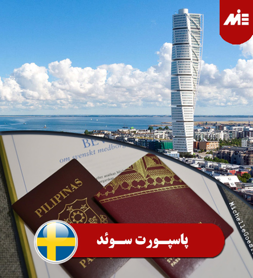 پاسپورت سوئد 1 1 پاسپورت سوئد