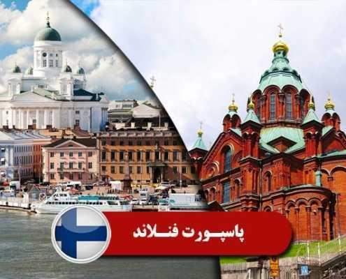 پاسپورت فنلاند
