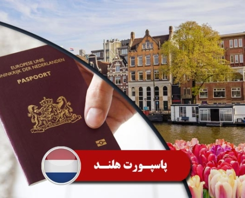 پاسپورت هلند