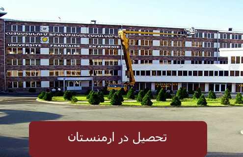 تحصیل در ارمنستا 495x319 ارمنستان