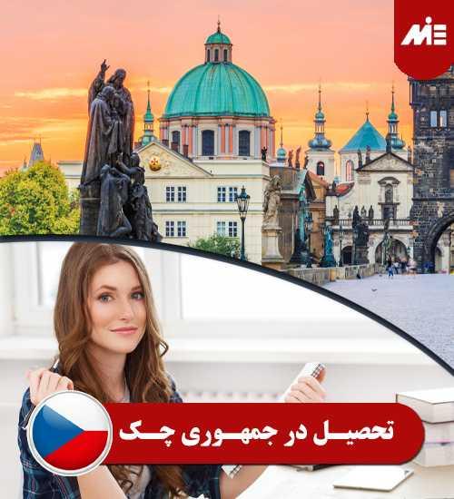 تحصیل در جمهوری چک 1 تحصیل در جهموری چک
