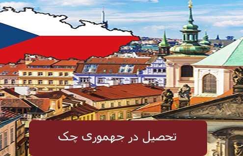 تحصیل در جهموری چ 495x319 جمهوری چک
