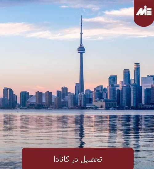 تحصیل در کانادا هزینه زندگی و تحصیل در کانادا