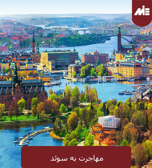 مهاجرت به سوئد مهاجرت به سوئد