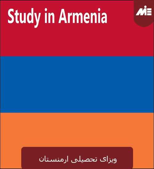 ویزای تحصیلی ارمنستان ویزای تحصیلی ارمنستان