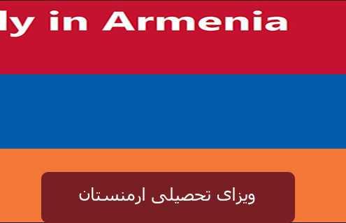 ویزای تحصیلی ارمنستا 495x319 ارمنستان