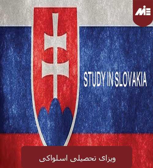 ویزای تحصیلی اسلواکی 1 ویزای تحصیلی اسلواکی