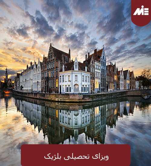 ویزای تحصیلی بلژیک ویزای تحصیلی بلژیک