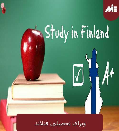 ویزای تحصیلی فنلاند ویزای تحصیلی فنلاند