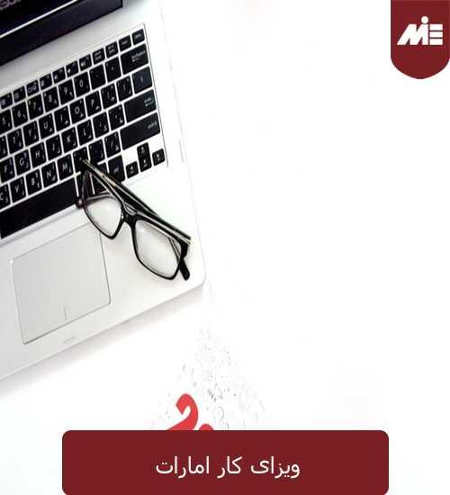ویزای کار امارات ویزای کار امارات