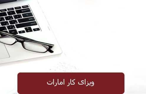 ویزای کار امارا 495x319 امارات