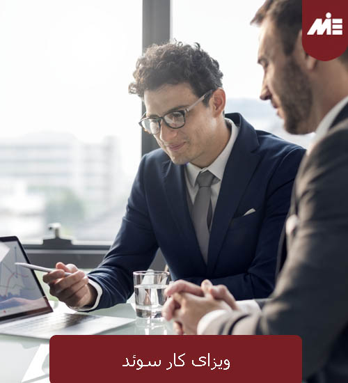 ویزای کار سوئد مدارک لازم جهت اخذ ویزای کار سوئد