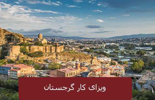 ویزای کار گرجستا 495x319 گرجستان