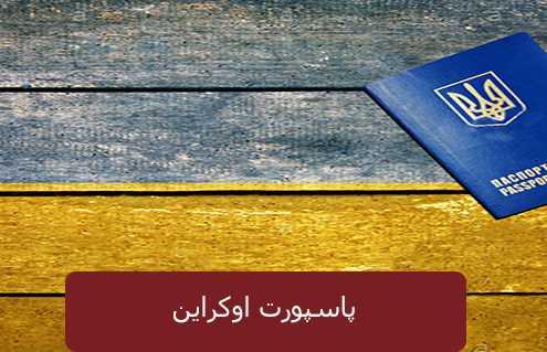 پاسپورت اوکرای 495x319 اوکراین