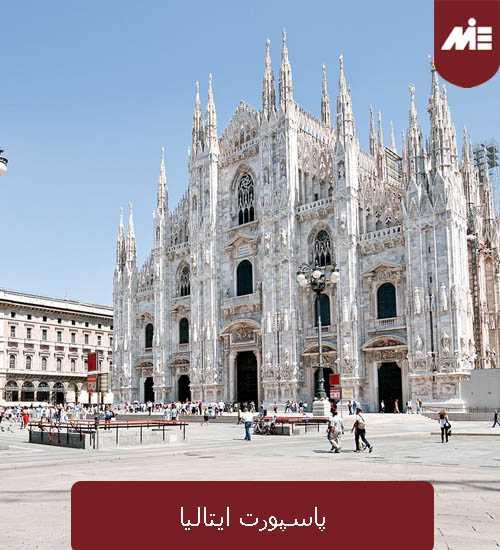 پاسپورت ایتالیا 1 پاسپورت ایتالیا
