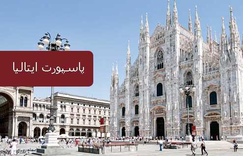 پاسپورت ایتالیا 2 495x319 ایتالیا