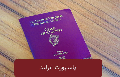 پاسپورت ایرلن 495x319 ایرلند