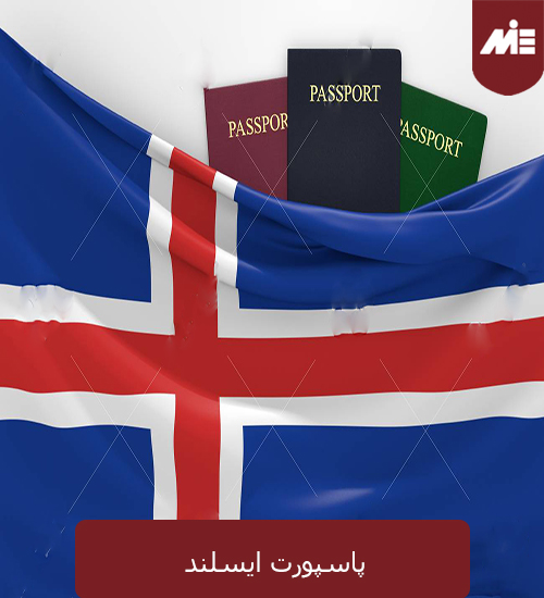 پاسپورت ایسلند پاسپورت ایسلند