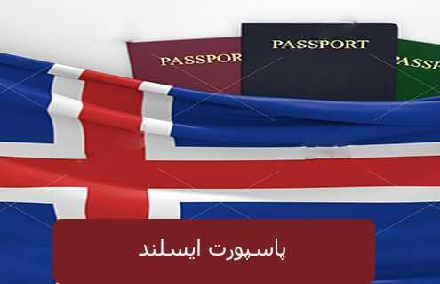 پاسپورت ایسلن 495x319 مقالات