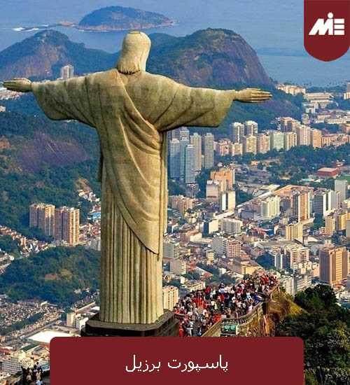 پاسپورت برزیل 1 پاسپورت برزیل